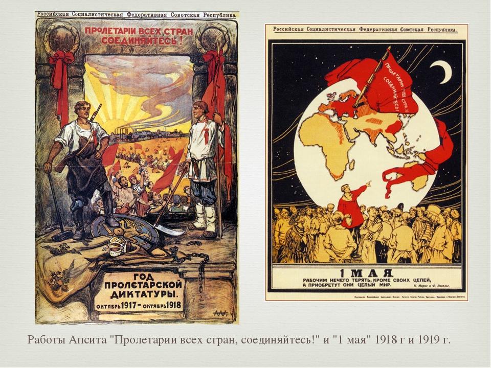 """Работы Апсита """"Пролетарии всех стран, соединяйтесь!"""" и """"1 мая"""" 1918 г и 1919 г."""