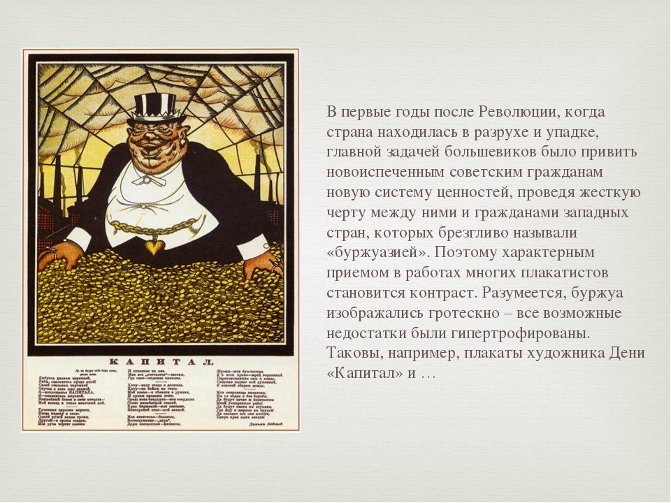В первые годы после Революции, когда страна находилась в разрухе и упадке, гл...