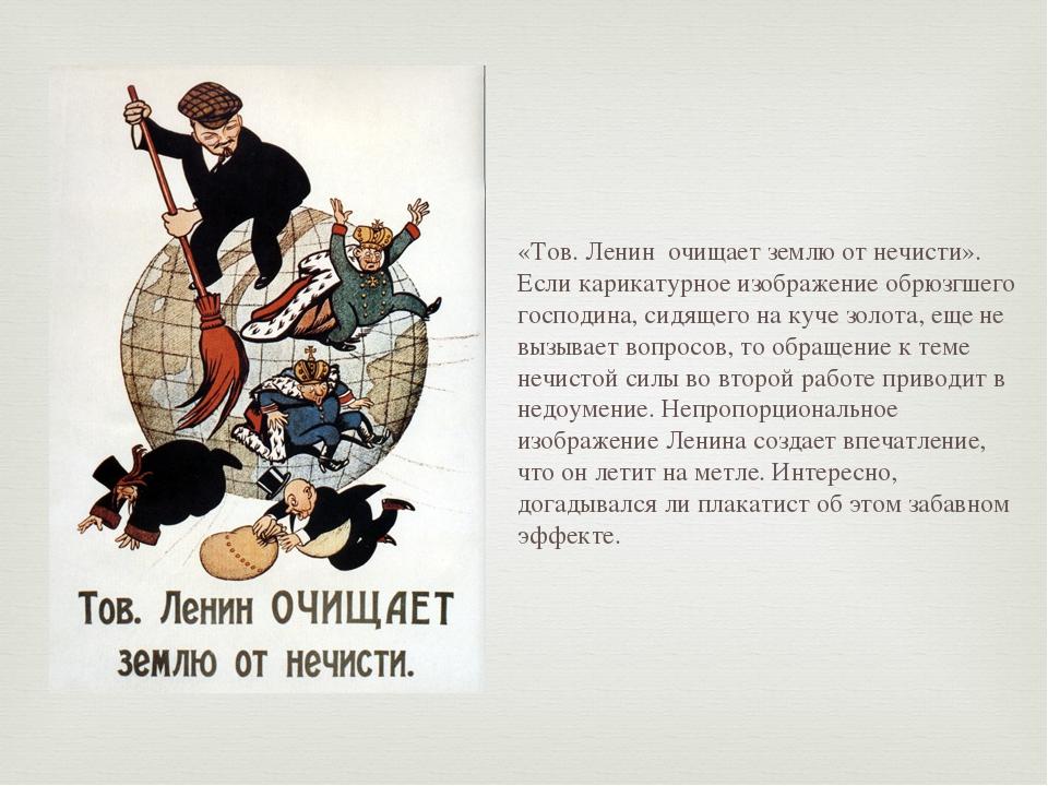 «Тов. Ленин очищает землю от нечисти». Если карикатурное изображение обрюзгш...