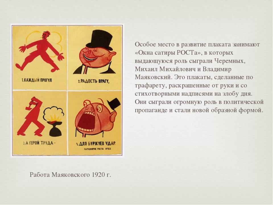 Работа Маяковского 1920 г. Особое место в развитие плаката занимают «Окна са...