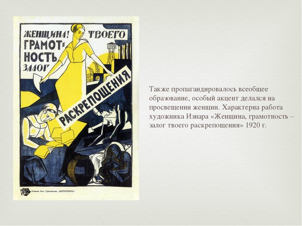 Также пропагандировалось всеобщее образование, особый акцент делался на просв...