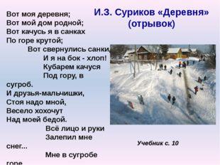 И.З. Суриков «Деревня» (отрывок) Вот моя деревня; Вот мой дом родной; Вот кач