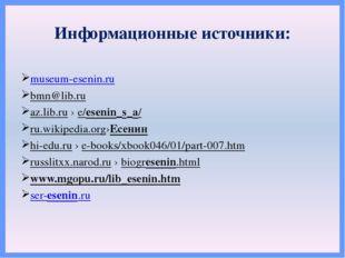 Информационные источники: museum-esenin.ru bmn@lib.ru az.lib.ru › e/esenin_s_