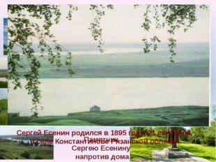 Село Константиново (Есенино) Дом, котором жил Сергей Есенин. Памятник Сергею