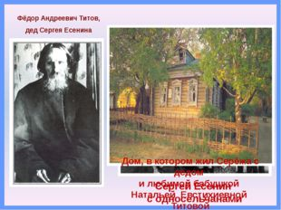 Сергей Есенин с односельчанами Фёдор Андреевич Титов, дед Сергея Есенина Дом,