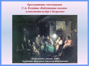 Прослушивание стихотворения С.А. Есенина «Бабушкины сказки» (в исполнении ак