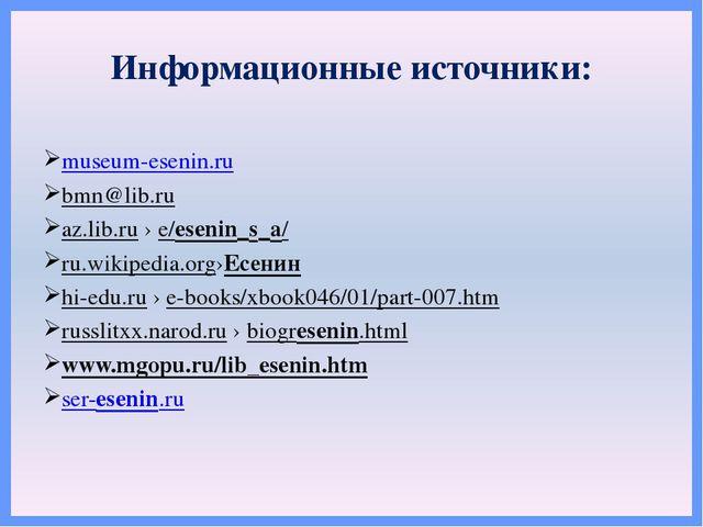 Информационные источники: museum-esenin.ru bmn@lib.ru az.lib.ru › e/esenin_s_...