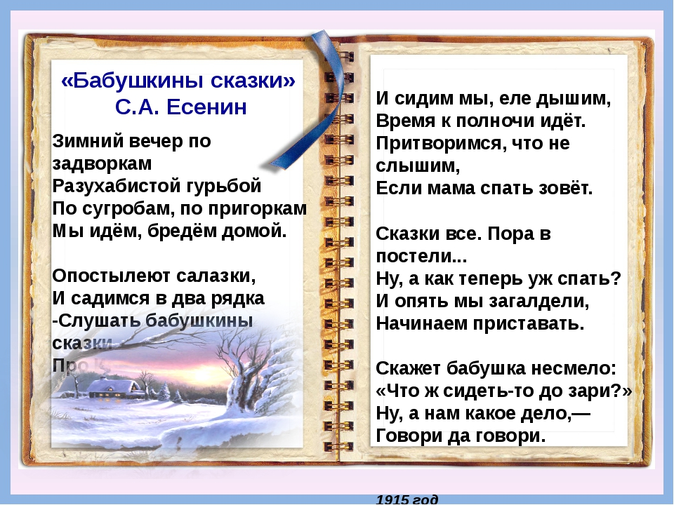 Зимний вечер по задворкам Разухабистой гурьбой По сугробам, по пригоркам Мы...