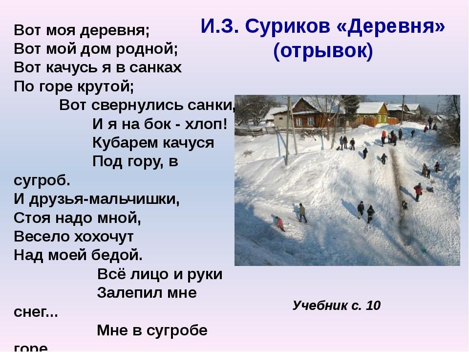 И.З. Суриков «Деревня» (отрывок) Вот моя деревня; Вот мой дом родной; Вот кач...