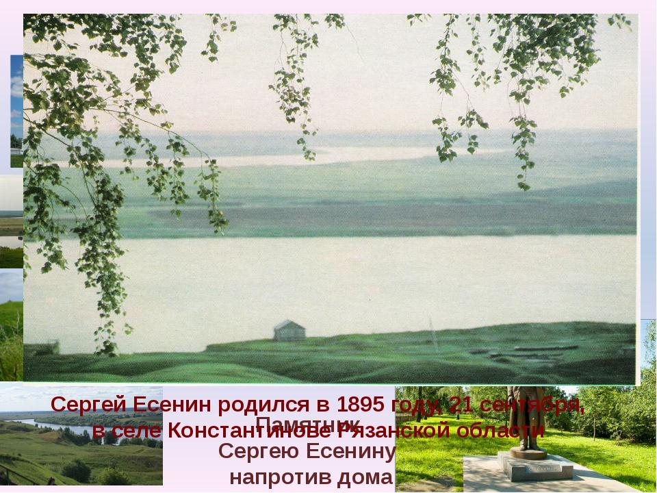 Село Константиново (Есенино) Дом, котором жил Сергей Есенин. Памятник Сергею...