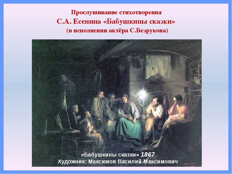 Прослушивание стихотворения С.А. Есенина «Бабушкины сказки» (в исполнении ак...