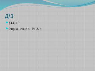 д\з §14, 15 Упражнение 4 № 3, 4