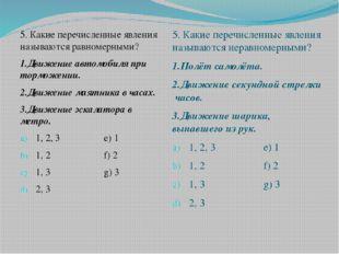 5. Какие перечисленные явления называются равномерными? 1.Движение автомобил