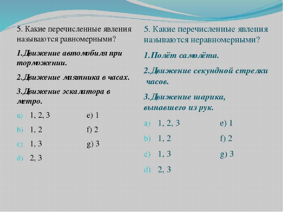 5. Какие перечисленные явления называются равномерными? 1.Движение автомобил...