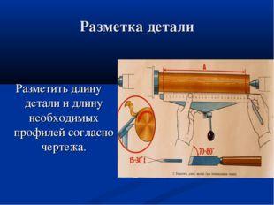 Разметка детали Разметить длину детали и длину необходимых профилей согласно