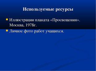 Используемые ресурсы Иллюстрации плаката «Просвещения». Москва, 1978г. Личное
