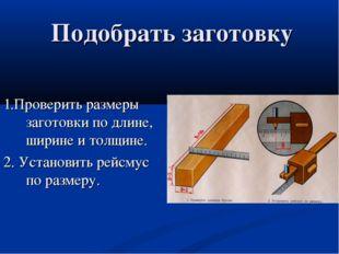 Подобрать заготовку 1.Проверить размеры заготовки по длине, ширине и толщине.