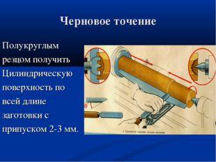 Черновое точение Полукруглым резцом получить Цилиндрическую поверхность по вс