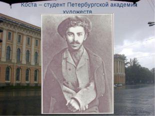 Коста – студент Петербургской академии художеств