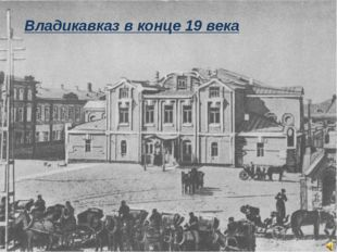 Владикавказ в конце 19 века