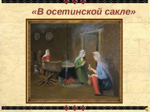 «В осетинской сакле»