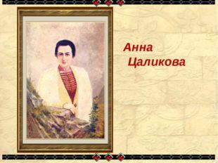 Анна Цаликова