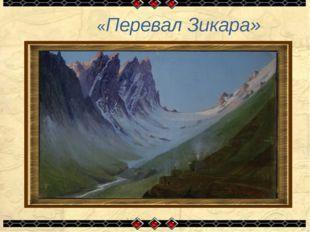 «Перевал Зикара»