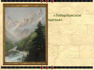 «Тебердинское ущелье»