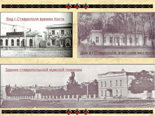 ЗЗЗ Вид г.Ставрополя времен Коста Здание ставропольской мужской гимназии Дом