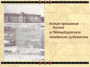 Копия прошения Коста в Петербургскую Академию художеств