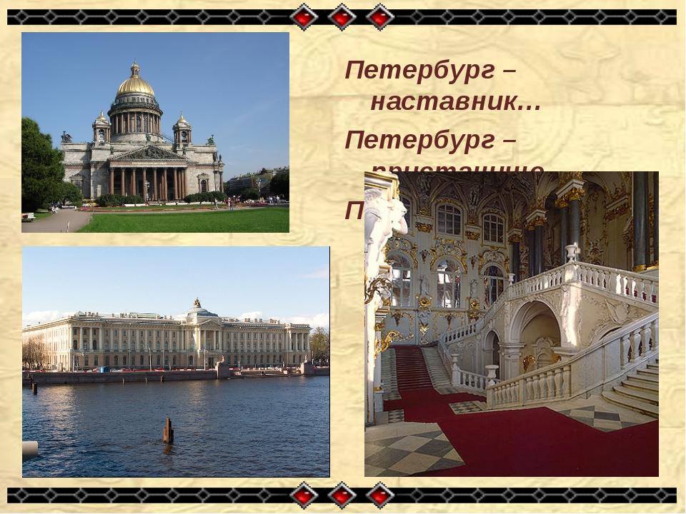 Петербург – наставник… Петербург – пристанище... Петербург – врачеватель…