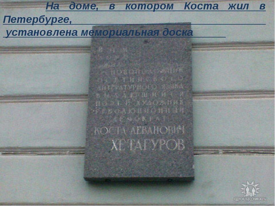 На доме, в котором Коста жил в Петербурге, установлена мемориальная доска