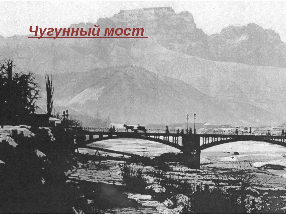 Чугунный мост