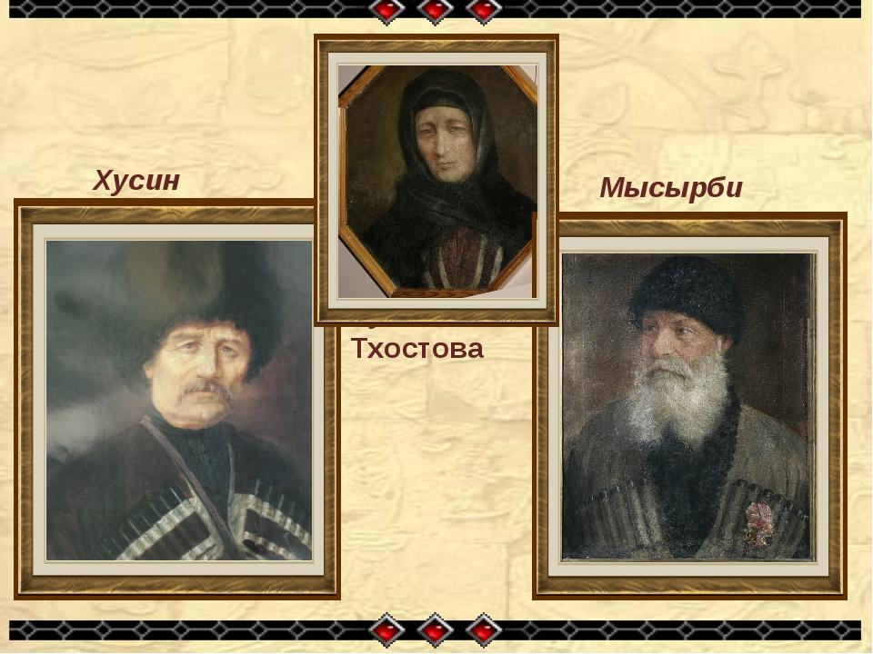 Хусин Баев Тутти Тхостова Мысырби Гутиев