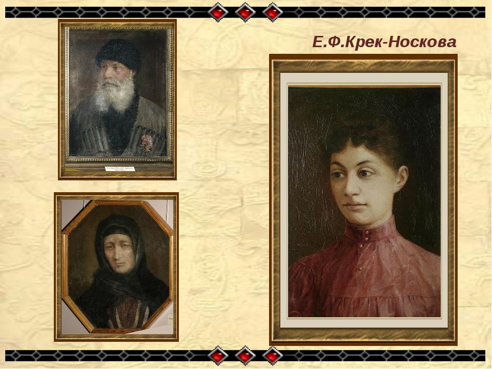 Е.Ф.Крек-Носкова