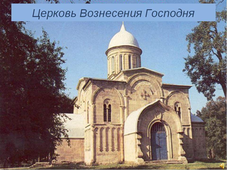 Церковь Вознесения Господня