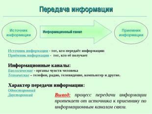 Передача информации Источник информации - тот, кто передаёт информацию Приёмн