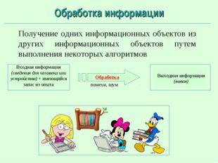 Обработка информации Получение одних информационных объектов из других информ