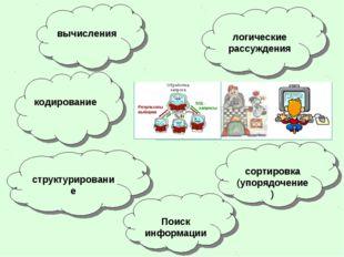 вычисления кодирование структурирование логические рассуждения сортировка (у