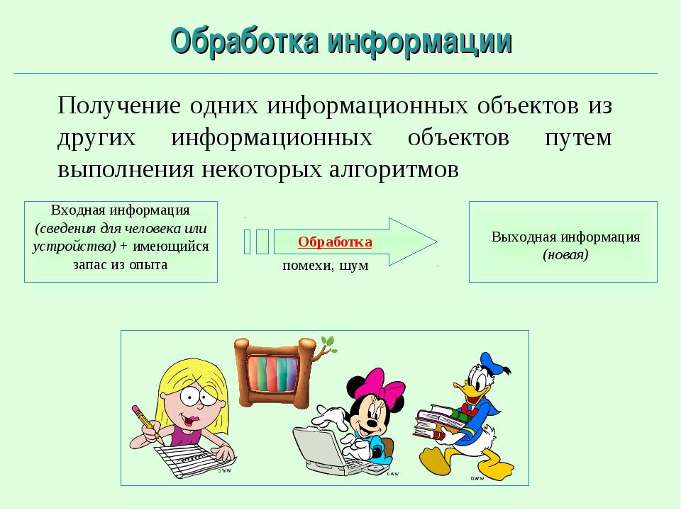 Обработка информации Получение одних информационных объектов из других информ...