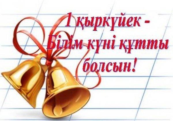 http://baq.kz/foto/600_8b5db61c1fa63d930e80fbdf43e5d3d2.jpg