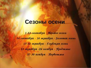 Сезоны осени 1-23 сентября - Начало осени 24 сентября - 14 октября - Золотая