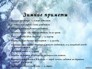 Зимние приметы Снегирь прилетит — о зиме известит. Зимой солнце сквозь слезы