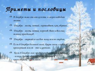 Приметы и пословицы В декабре зима стелет холсты, а мороз наводит мосты. Дека