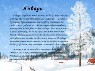 Январь Январь - середина зимы и начало года. У этого месяца есть еще два почт