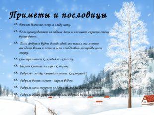 Приметы и пословицы Бежит вьюга по снегу, а следу нету. Если кошка встает на
