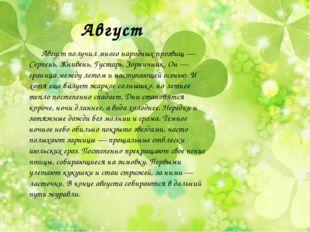 Август Август получил много народных прозвищ — Серпень, Жнивень, Густарь, Зор