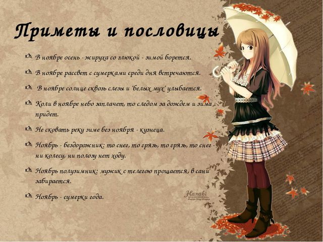 Приметы и пословицы В ноябре осень - жируха со злюкой - зимой борется. В нояб...