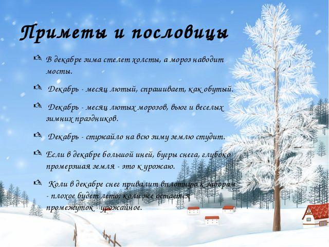 Приметы и пословицы В декабре зима стелет холсты, а мороз наводит мосты. Дека...