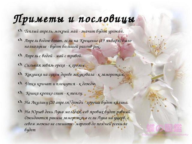 Приметы и пословицы Теплый апрель, мокрый май - значит будет урожай. Апрель в...